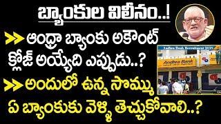 ఆంధ్రాబ్యాంకు అకౌంట్ క్లోజ్ అయ్యేది ఎప్పుడు..?   Andhra Bank will Merged with Union Bank of India