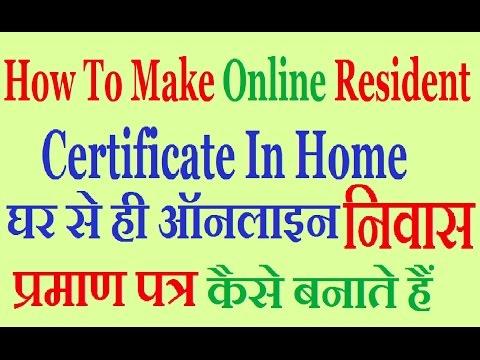 How To Make Online Resident Certificate In Home घर से ही ऑनलाइन निवास प्रमाण पत्र कैसे बनाते हैं