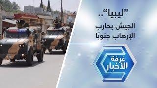 ليبيا.. الجيش يحارب الإرهاب جنوبًا