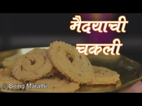 MAIDACHI CHAKLI MARATHI FOOD RECIPE