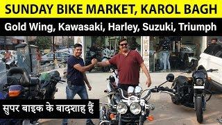 Sunday बाइक बाज़ार, क़रोल बाग़ | Sunday Bike Market, Karol Bagh | Super Bike World | Goldy Bhaiya
