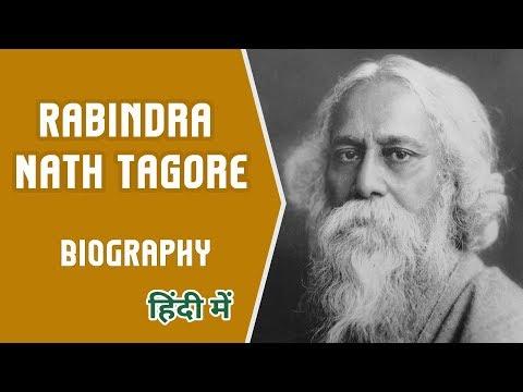 Rabindranath Tagore: Birth Anniversary | Rabindranath Thakur Biography in Hindi | Nobel Prize Winner