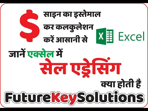 $ Sign in Excel, Cell Addressing in Excel (Hindi) Future key Solutions