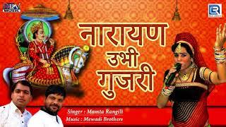 देवनारायण DJ सांग - नारायण उभी गुजरकी | SUPERHIT सांग | Mamta Rangili | New Rajasthani DJ Songs