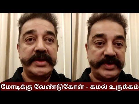 kamal selfie video | மாண்புமிகு பிரதமர் திரு. நரேந்திர மோடி அவர்களுக்கு