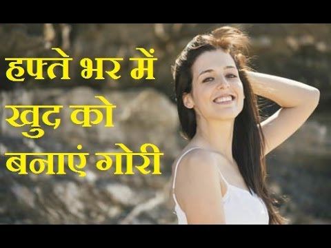 How to Get Fair & Glowing Skin Naturally At Home (Hindi)