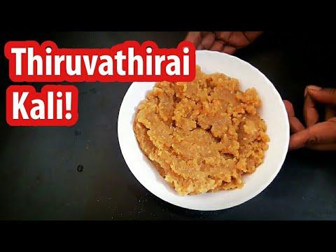 Thiruvatirai Kali   traditional special dish ( தமிழில்)