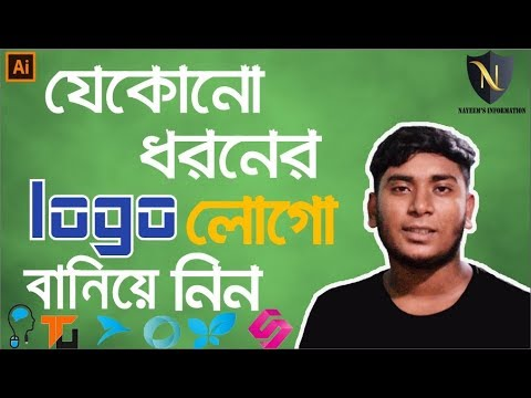 Create Any Types Logo By Image Tracing Sketch Graphics Design | Adobe illustrator in Bangla Tutorial