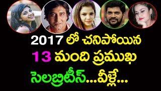 2017 లో చనిపోయిన సెలబ్రిటీస్ విల్లే | 13 Famous Indian Celebrities Who Passed Away in 2017 | Latest