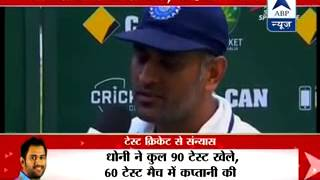 Dhoni retires from Test Cricket l Mixed reactions surface