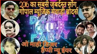 राजस्थानी DJ सुपरहिट धमाका || O My Dear Happy New Year ||  || 2017 || Marwadi New Year Song