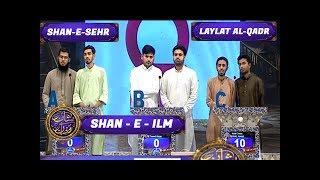 Shan-e-Sehr - Laylat al-Qadr - Special Transmission  - Shan -e - Ilm -