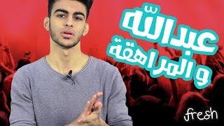 #N2OFresh: عبدالله والمراهقة #الموسم_الجديد