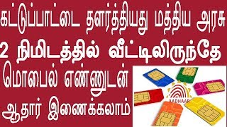 how to link mobile sim card with aadhar number from home