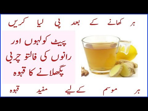 Burn Fat from Belly thieghs and Hips with best home remedy