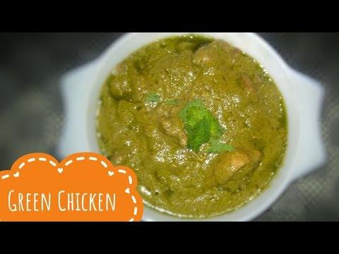 Green chicken recipe in Hindi | Green Chicken Curry | hariyali murgh