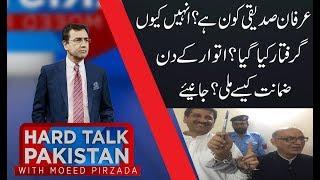 HARD TALK PAKISTAN   28 July 2019   Dr Moeed Pirzada   Shahzad Akbar   Shaheen Sehbai   92NewsHD