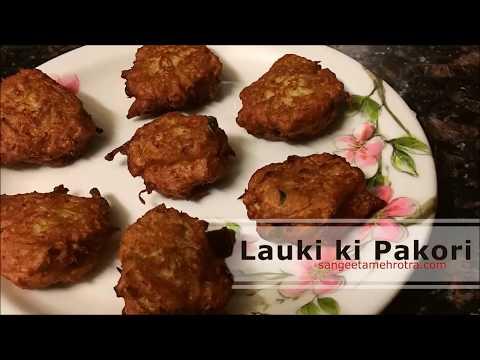 lauki ke garma garam pakode banane ki vidhi  I  गरमा गरम लौकी के पकौड़े  I  By Sangeeta Mehrotra