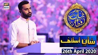 Shan-e-Iftar | Segment - Shan-e-Islaaf | 26th April 2020