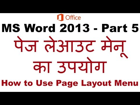 Microsoft Word 2013 - Page Layout Menu [Hindi/ Urdu]