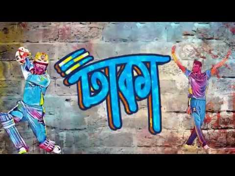 Dhaka Dynamites | 2017 Theme Song Lyric Video