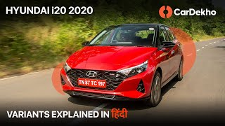 Hyundai i20 Variants Explained In Hindi: Magna vs Sportz vs Asta   क्या है BEST CHOICE?