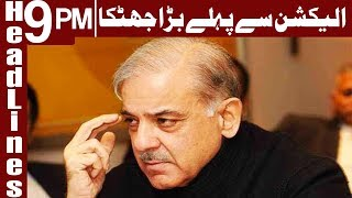 Finally Game is Over for Shehbaz Sharif - Headlines & Bulletin 9 PM - 23 February 2018 -Express News