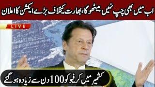 PM Imran Khan Speech Today | 14 November 2019 | Express News