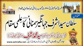 Makhdoom e Samnani Ka Ilmi Maqam - Dr Syed Muhammad Ashraf Jilani - 8-Nov-2015
