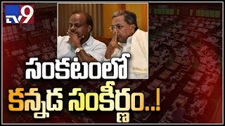 Karnataka floor test : ఇంకా దారికి రాని రెబల్స్ - TV9