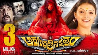 Arundhati Nakshatram | Latest Telugu Exclusive Horror Movie | Sharanya Mohan, Vineeth