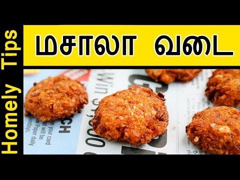 Masala Vada Recipe in Tamil | Masala Vadai | Paruppu Vadai Recipe | Masal Vada Recipe | Homely Tips