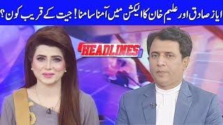 Ayaz Sadiq VS Aleem Khan - Headline at 5 With Uzma Nauman - 15 June 2018 - Dunya News