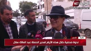 تواصل توافد المساندين على مقر مديرية حملة المترشح عبد العزيز بوتفليقة