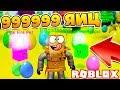 Download   СИМУЛЯТОР ЯЙЦА! СОБРАЛ 99999 ЯИЦ! КОДЫ Roblox Egg Simulator MP3,3GP,MP4