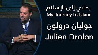 رحلتي إلى الإسلام: جوليان درولون - My Journey to Islam: Julien Drolon