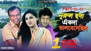 Nurul Huda Ekoda Valobeshechilo   Drama serial   Part- 01-02  Tisha, Mahfuz, Fazlur Rahman Babu