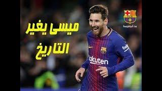 ابداع ليونيل ميسى امام سيلتا فيغو تعليق عربى● كأس ملك اسبانيا ● ثنائية ميسي