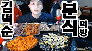 Download 분식 먹방 김밥 떡볶이 순대 닭강정 김떡순★깐따삐야 Korean Street Food Mukbang Video