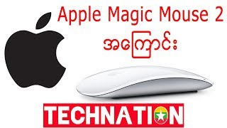 Technation Magic Mouse 2 Review   Magic Mouse 2 အေၾကာင္း သိသင့္သမၽွ (myanmar)