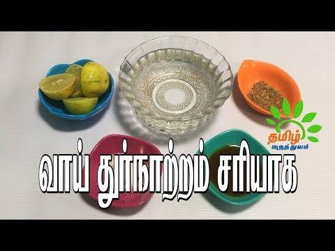 வாய் துர்நாற்றம் சரியாக | Vaai Thurunatrathai pokka | How to prevent mouth odour | Tamil Maruthuvam