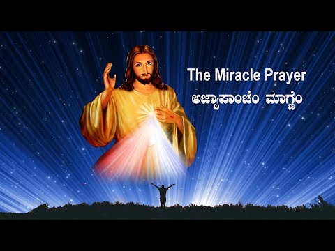 Download Miracle Prayer Konkani : Please Share & be BLESSED