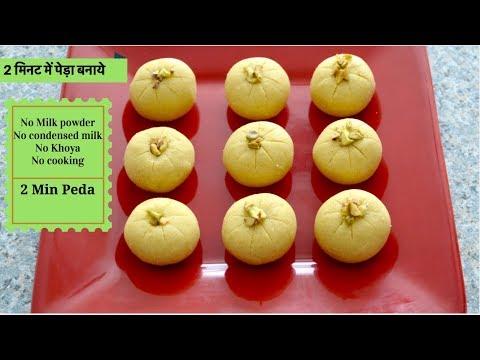 No Cook 2 min Peda | 2 मिनट में पेड़ा बनाये| No mawa, No condensed milk | instant sweet recipe