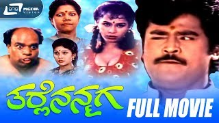Tarle Nanmaga – ತರ್ಲೆ ನನ್ಮಗ| Kannada Comedy |  Full Movie HD | Jaggesh, Nithya | Upendra | V.Manohar
