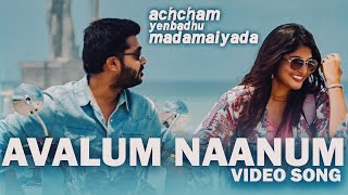 Avalum Naanum - Video Song | Achcham Yenbadhu Madamaiyada | STR | A R Rahman | Gautham Vasudev Menon