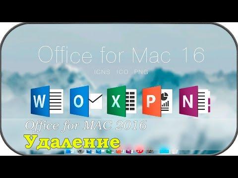 Удаление Microsoft Office 2016 с MAC