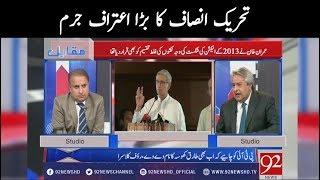 Muqabil    Discussion on caretaker CM Punjab   Rauf Klasara   30 May 2018   92NewsHD