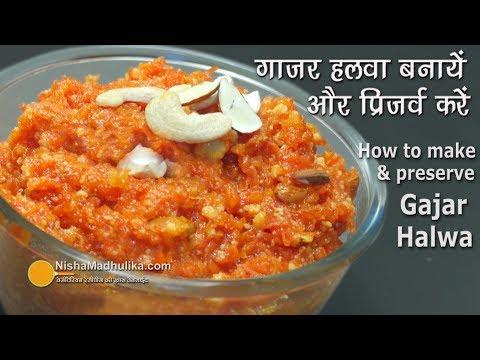 Gajar Ka Halwa Recipe | गाजर का हलवा बनाकर लम्बे समय तक कैसे प्रिजर्व करें ? । Carrot Halwa