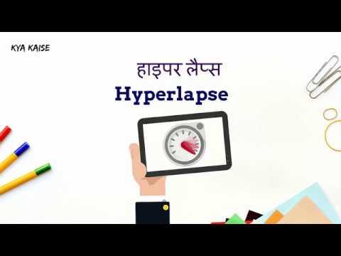 HyperLapse App. How to make Hyperlapse videos on your mobile? HyperLapse video kaise banate hain?