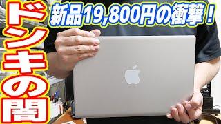 ドン・キホーテで「新品19,800円ノートPC」を買った結果…性能ヤバすぎw【安物買いの銭失い】